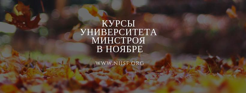 Образовательные проекты Института управления и Института развития строительства в ноябре