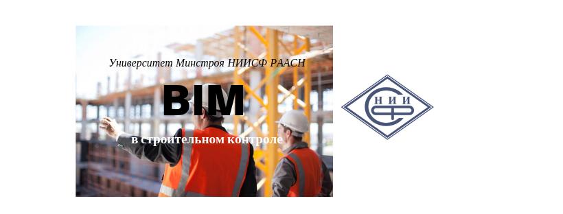 Информационное моделирование: строительный контроль и государственный строительный надзор с применением BIM-технологий