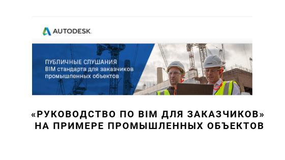 В AUTODESK прошли публичные слушания BIM стандарта для заказчиков промышленных объектов