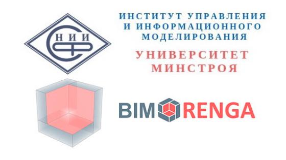 Подписано Соглашение о сотрудничестве между НИИСФ РААСН и Renga Software