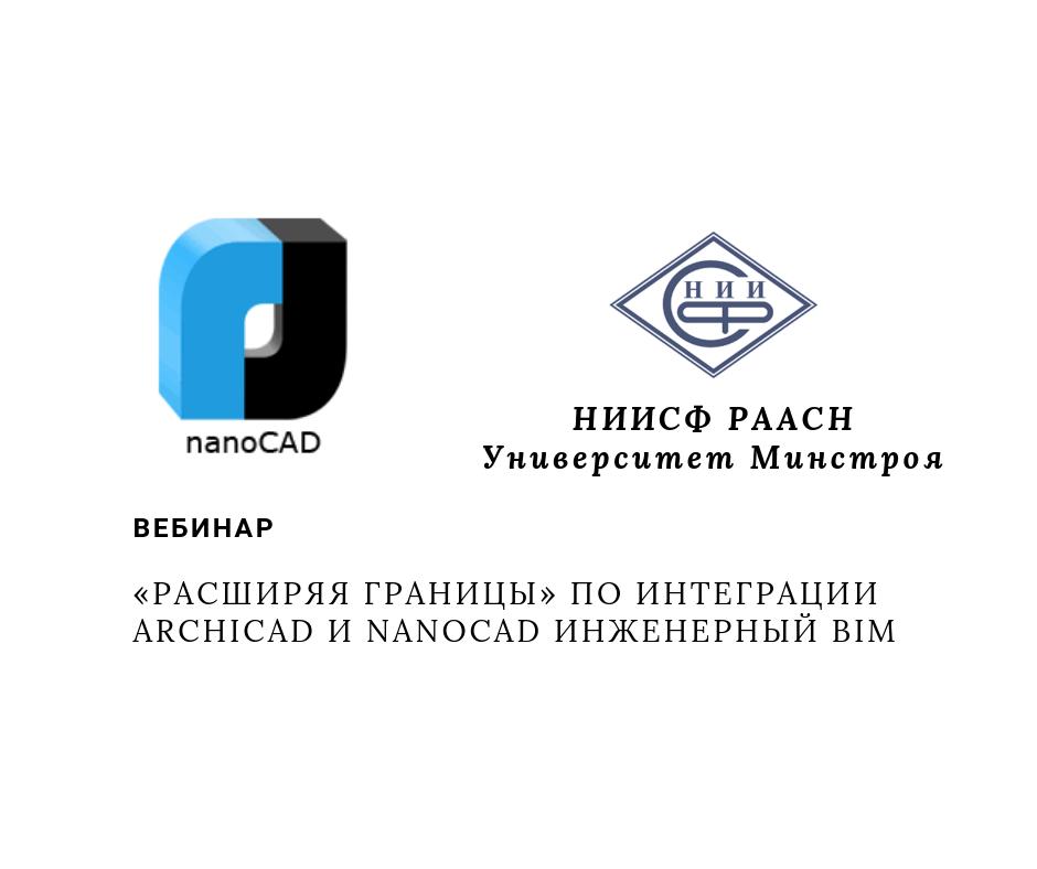 «Расширяя границы» по Интеграции ARCHICAD и nanoCAD Инженерный BIM