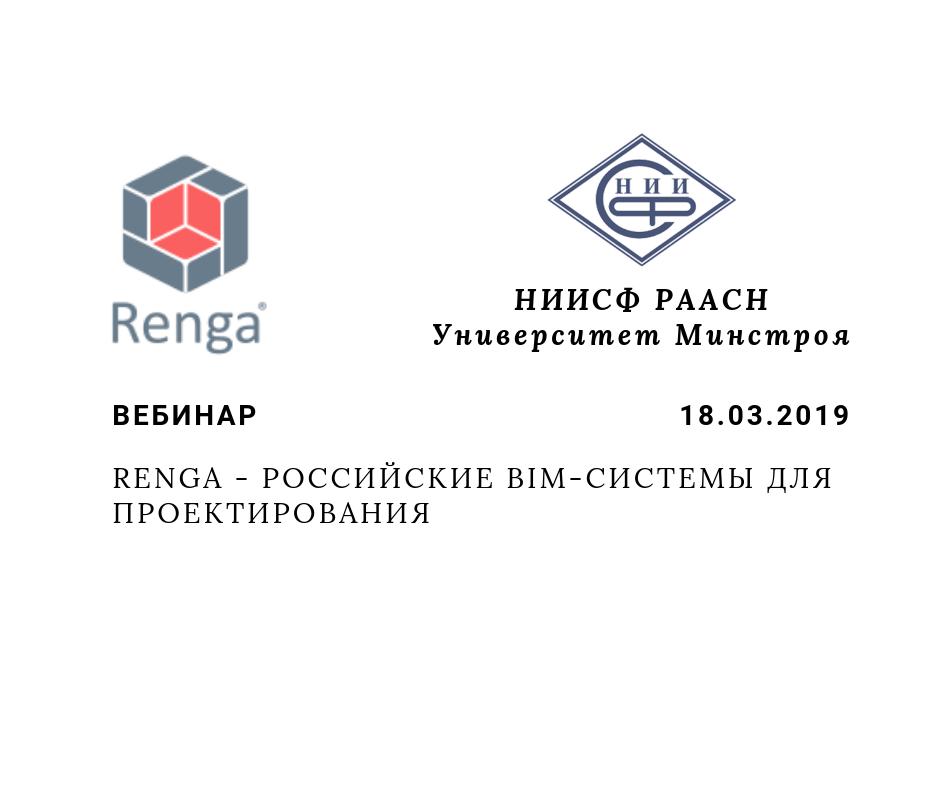 Вебинар. Renga - российские BIM-системы для проектирования
