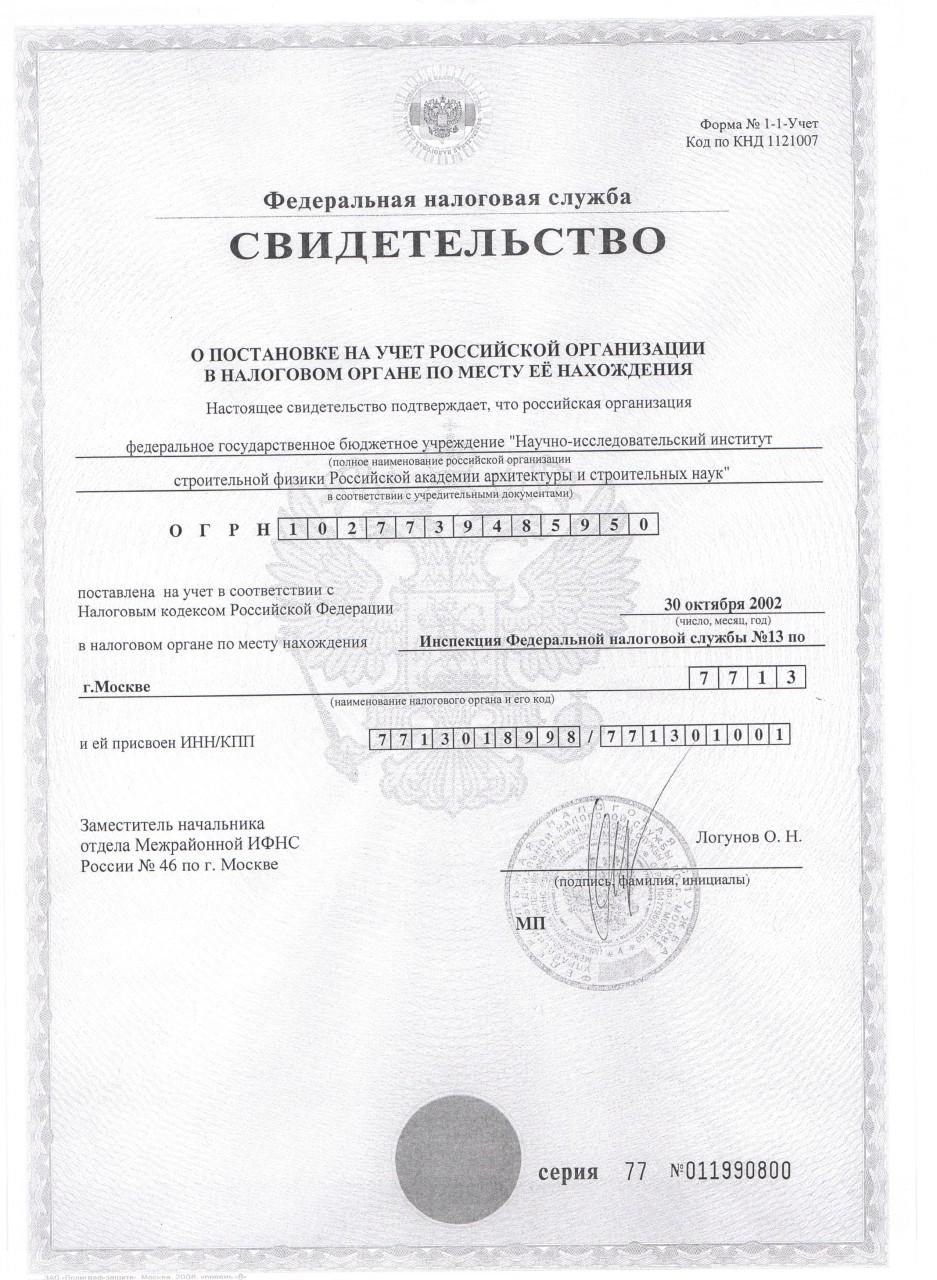 Лицензия, учредительные документы