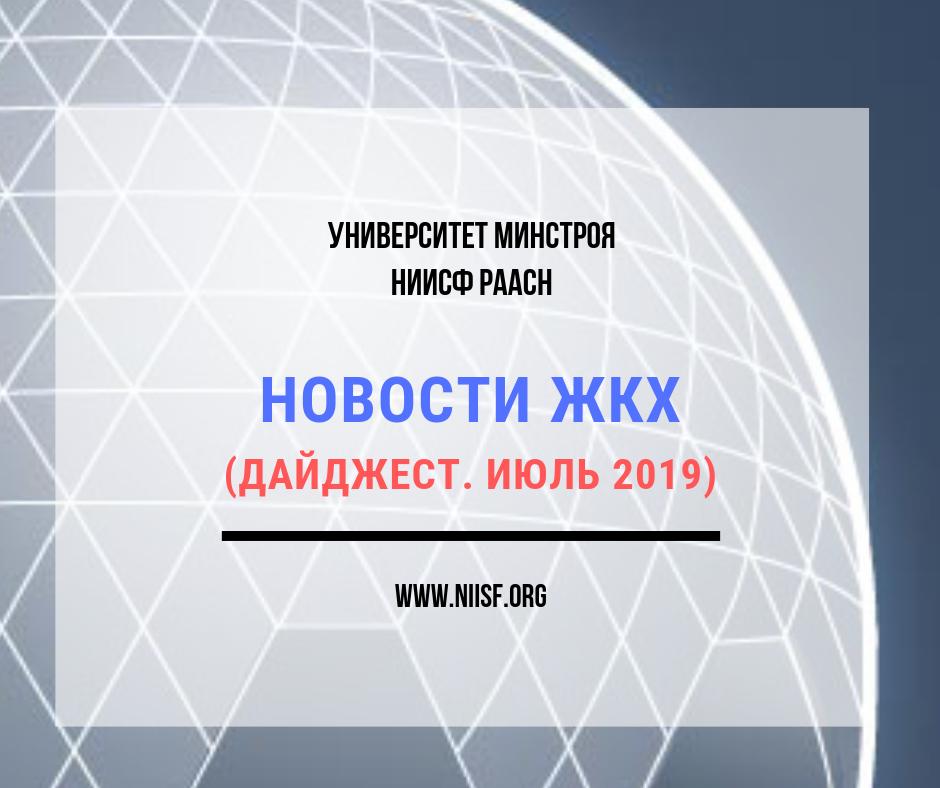 Дайджест новостей ЖКХ (июль 2019)