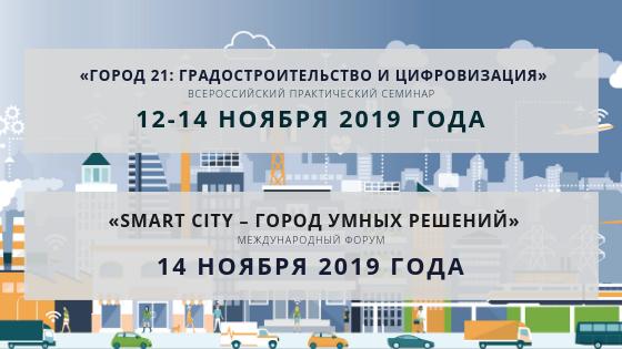 12-14 ноября 2019 года. Всероссийский практический семинар «Город 21: градостроительство и цифровизация» и Международный форум «Smart city – город умных решений»