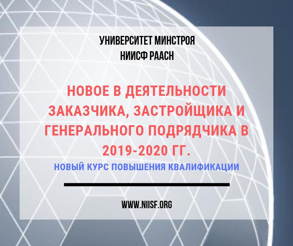 «Новое в деятельности Заказчика, Застройщика и Генерального подрядчика в 2019-2020 гг.» - новый курс повышения квалификации