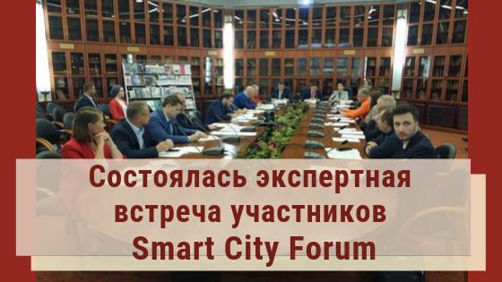 Университет Минстроя принял участие в работе совещания по Smart City Forum, который пройдет 13 ноября в Президент Отеле