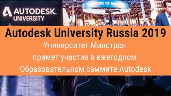 Университет Минстроя НИИСФ РААСН примет участие в ежегодном Образовательном саммите AUTODESK