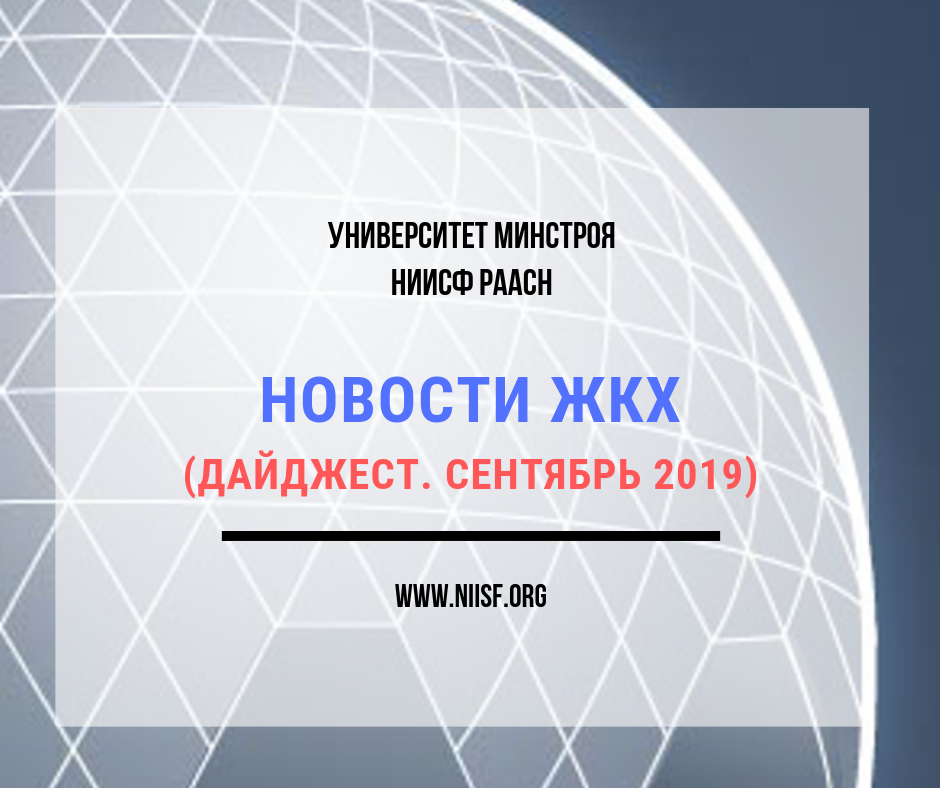 Новости ЖКХ  (Дайджест сентябрь 2019)