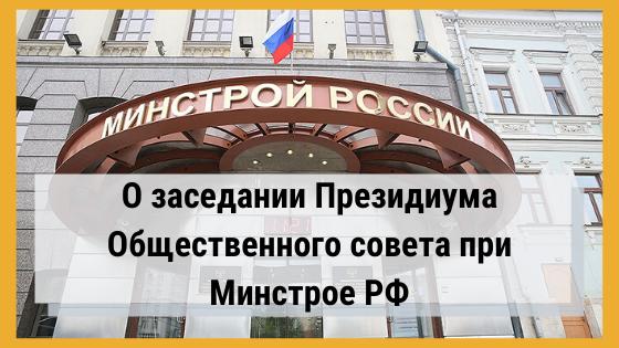 О заседании Президиума Общественного совета при Минстрое РФ