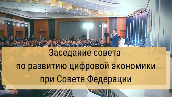 Заседание совета по развитию цифровой экономики при Совете Федерации