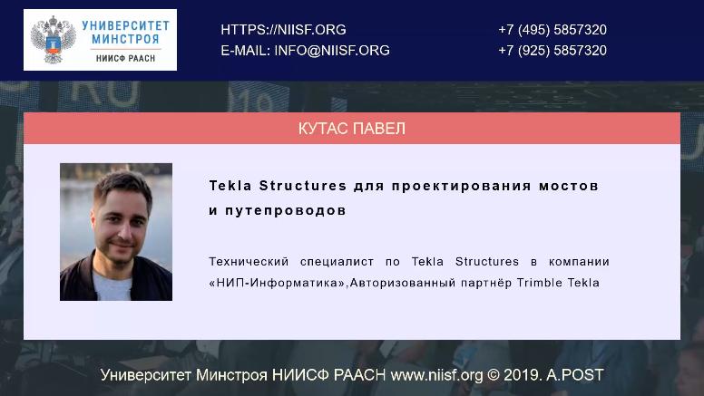 Вебинар. Tekla Structures для проектирования мостов и путепроводов