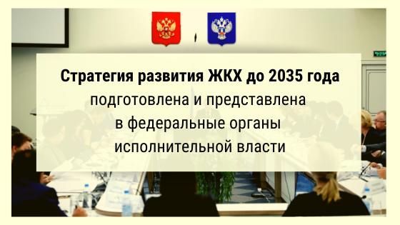 Стратегия развития ЖКХ до 2035 года подготовлена и представлена в федеральные органы исполнительной власти