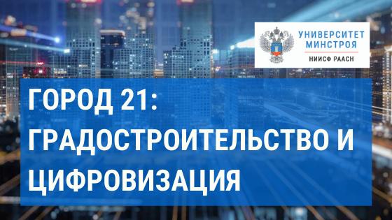 12-14 ноября. Президент-Отель. Всероссийский практический семинар