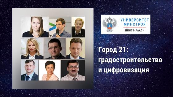 Цифра выходит на первое место - по итогам всероссийского семинара «Город 21: градостроительство и цифровизация»