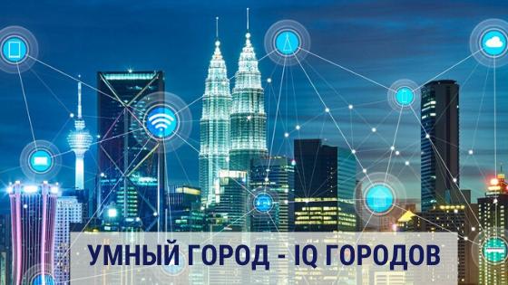 Данные для расчета индекса IQ городов представят в Минстрой России до 26 ноября