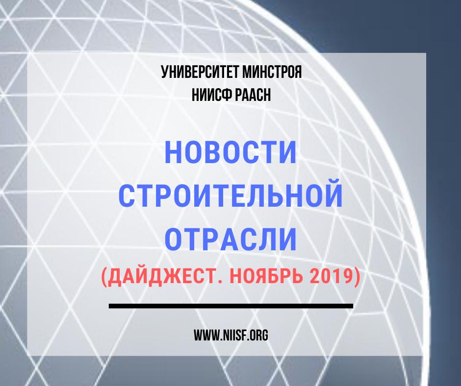 Новости строительной отрасли (Дайджест ноябрь 2019)