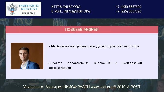 Вебинар. От стратегии – к тактике: практические кейсы цифровой трансформации строительного контроля в РФ
