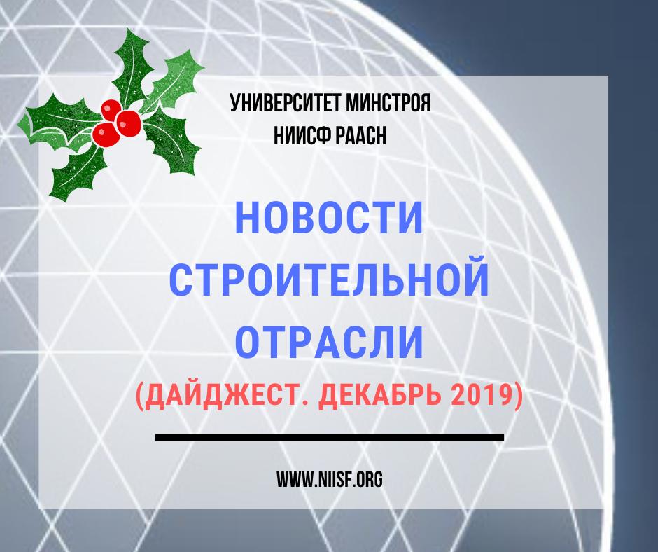 Новости строительной отрасли (Дайджест декабрь 2019)