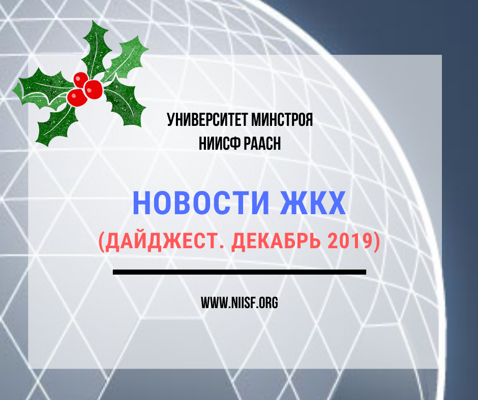 Новости ЖКХ (Дайджест декабрь 2019)