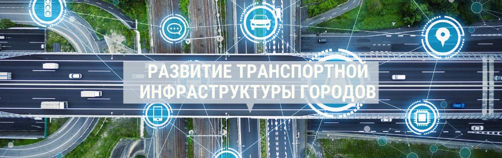 Транспортное планирование и подходы к моделированию транспортного спроса