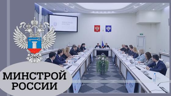 В Минстрое России подведены итоги рабочего совещания