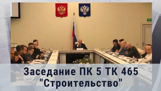 Состоялось первое в 2020 году очное заседание ПК 5 ТК 465