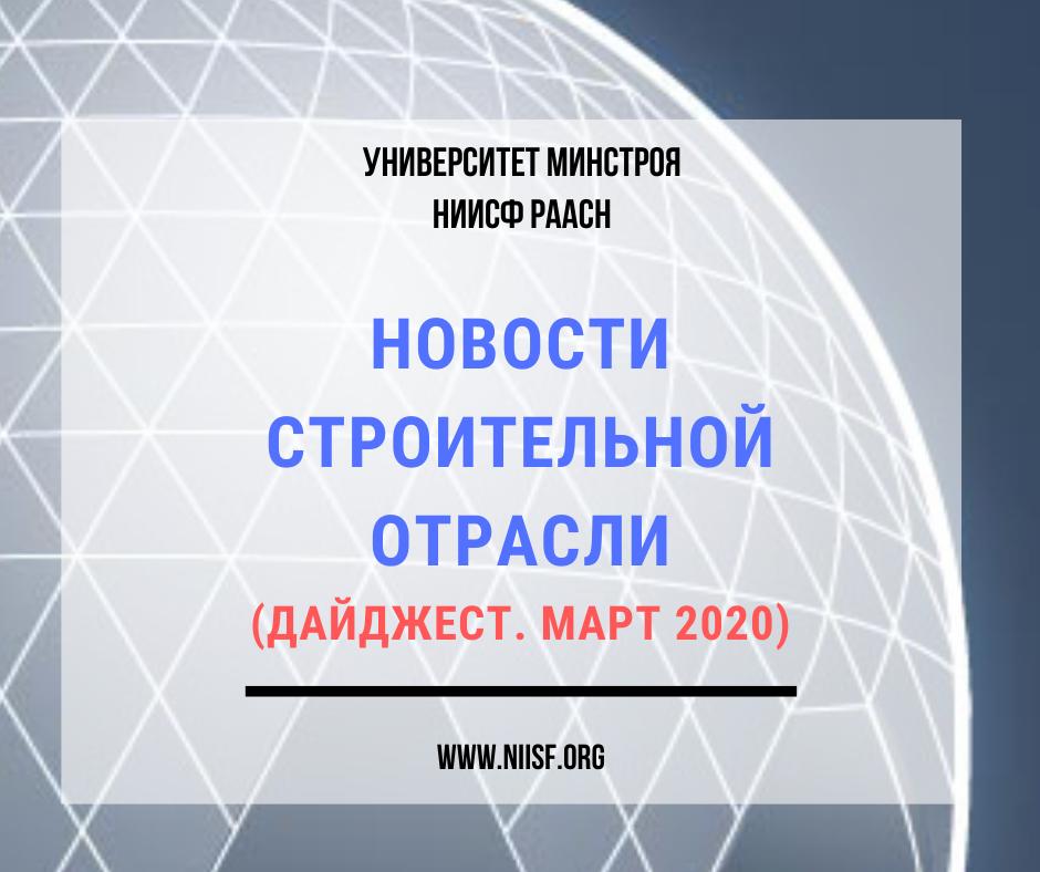 НОВОСТИ СТРОИТЕЛЬНОЙ ОТРАСЛИ (ДАЙДЖЕСТ МАРТ 2020)