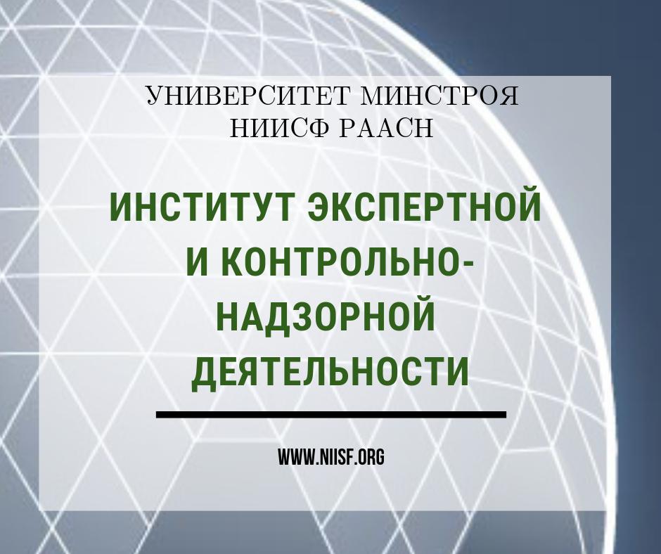 Институт экспертной и контрольно-надзорной деятельности