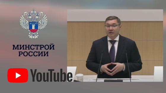 Доклад Владимира Якушева на заседании Совета Федерации
