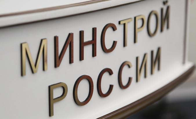 Поправки в законе о долевом строительстве - разъяснения Минстроя России