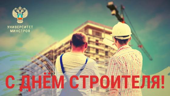 Поздравляем с профессиональным праздником работников строительной отрасли!