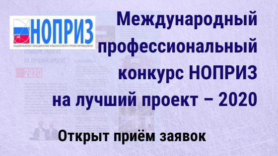 Международный профессиональный конкурс НОПРИЗ на лучший проект – 2020