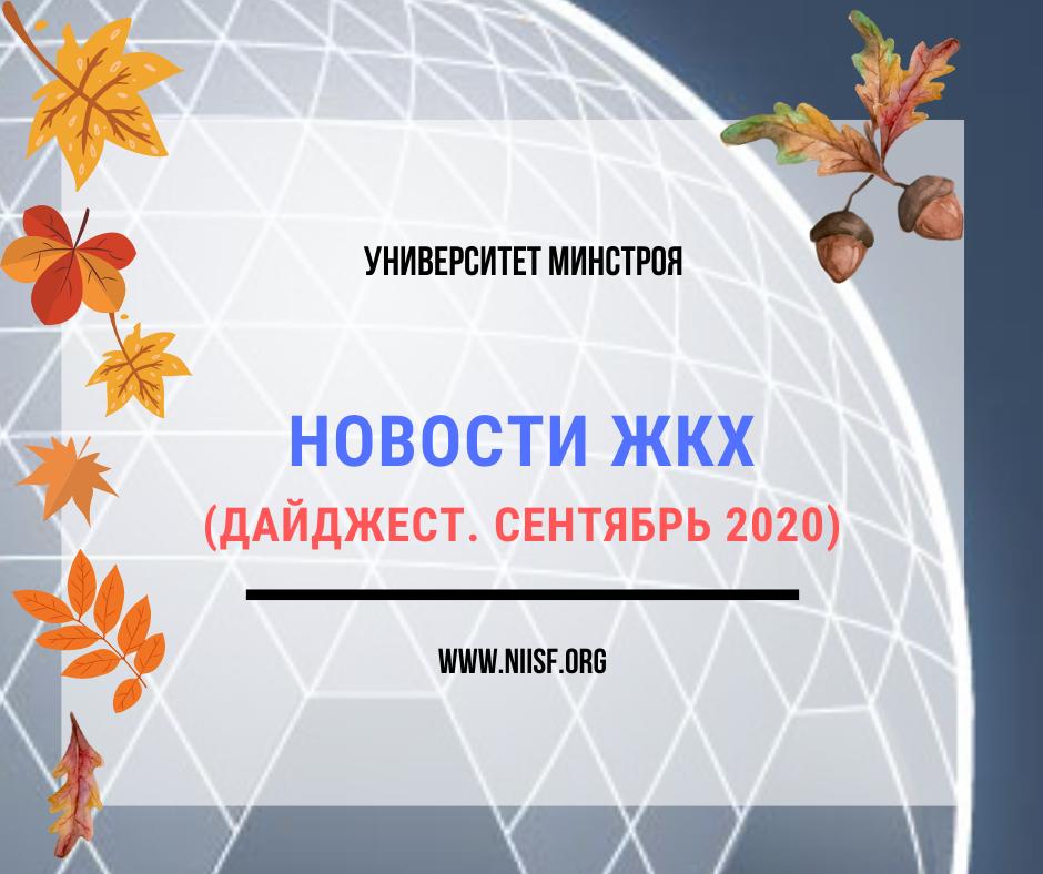 Новости ЖКХ (дайджест сентябрь 2020)