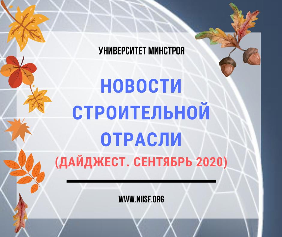 Новости строительной отрасли (дайджест сентябрь 2020)