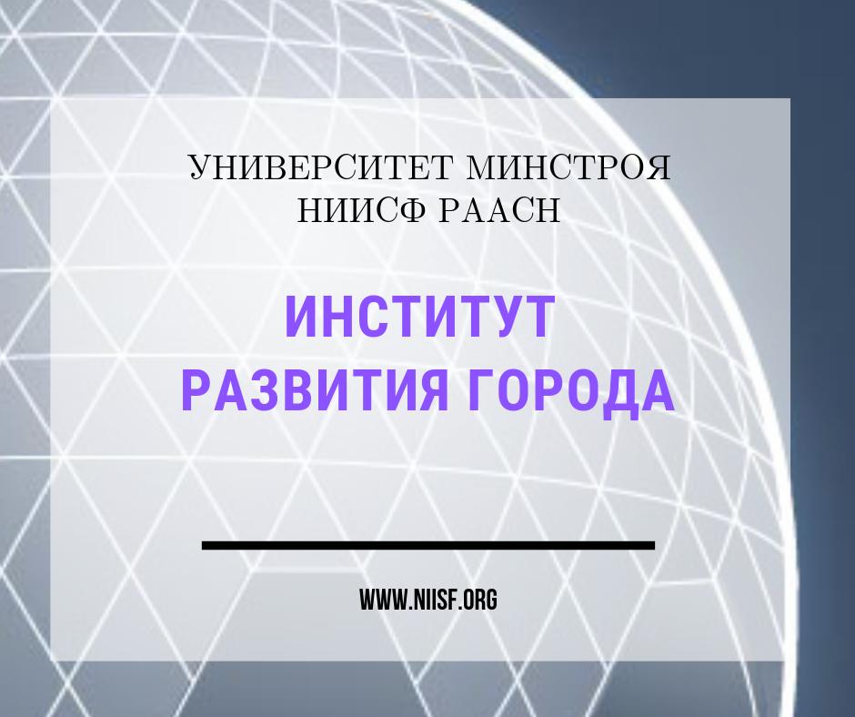 Институт развития города