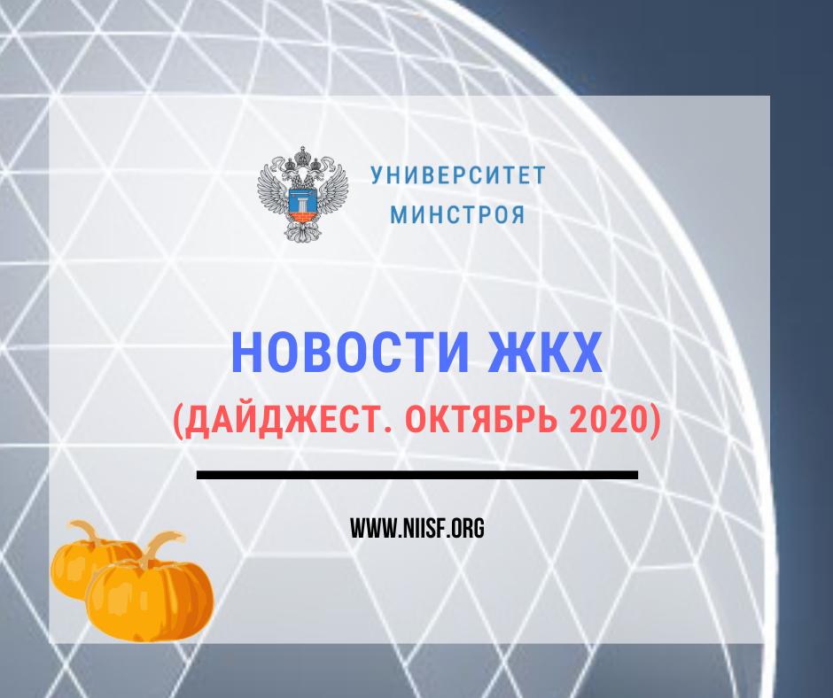 Новости ЖКХ (дайджест октябрь 2020)
