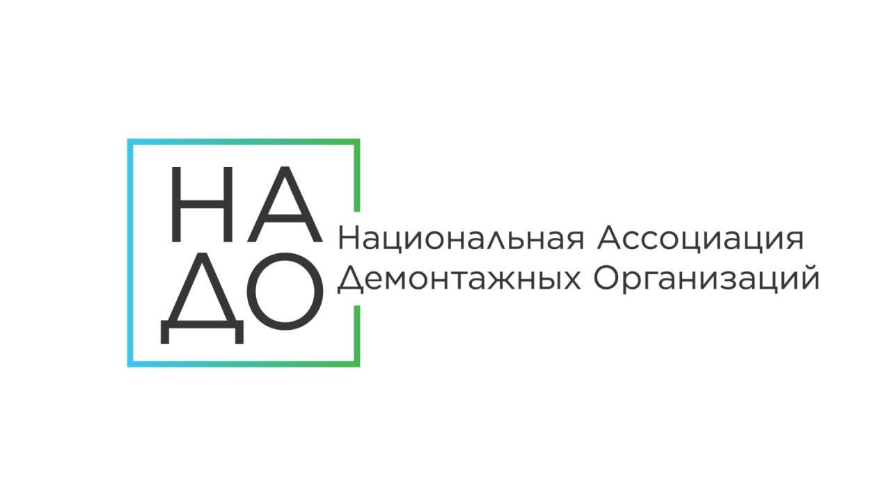 Национальная Ассоциация Демонтажных Организаций
