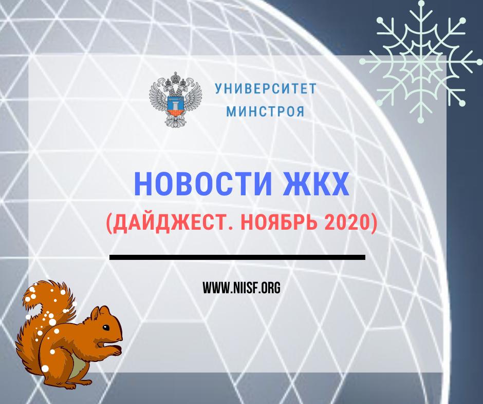 Новости ЖКХ (дайджест ноябрь 2020)
