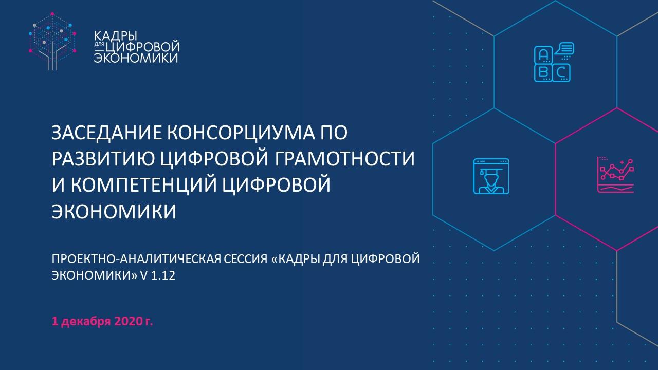 О заседании консорциума компаний, направленного на развитие цифровой грамотности населения