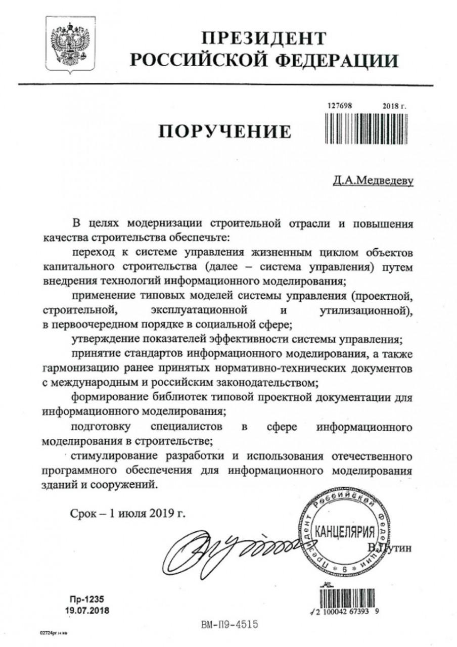 Внедрение BIM в России: поручение Президента