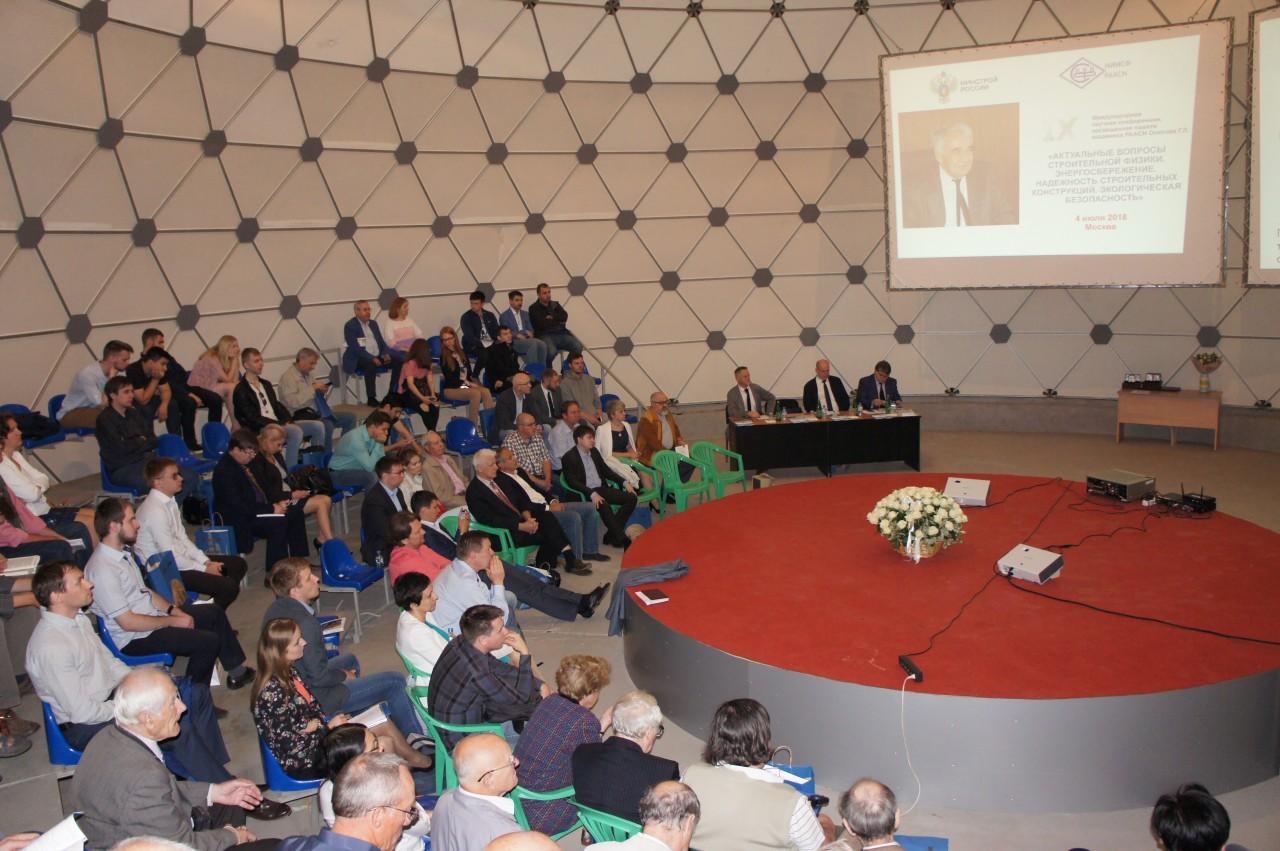 Международная научная конференция. Актуальные вопросы строительной физики
