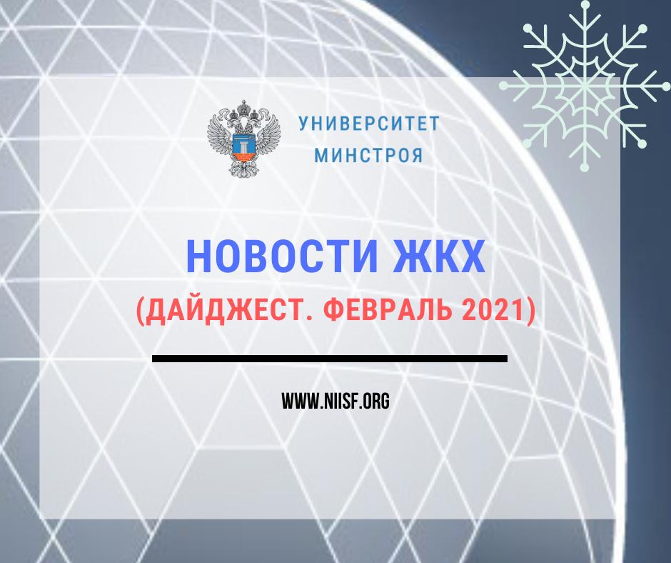Новости ЖКХ (дайджест февраль 2021)