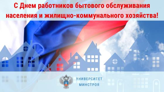 Поздравляем с Днем работников бытового обслуживания населения и жилищно-коммунального хозяйства!