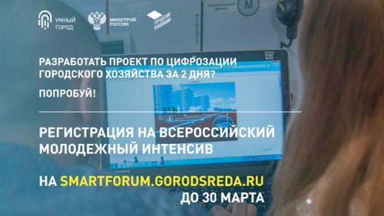 50 участников молодежного интенсива по цифровизации разработают новые умные решения для городов России.
