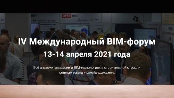 Руководитель института Университета Минстроя Алексей Постовалов принял участие в IV Международном BIM-форуме