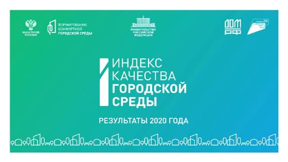 Среднее значение Индекса качества городской среды в России за 2020 год выросло до 177 баллов