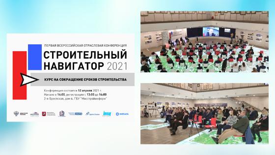 Первая Всероссийская отраслевая конференция «Строительный навигатор 2021. Курс на сокращение сроков строительства»