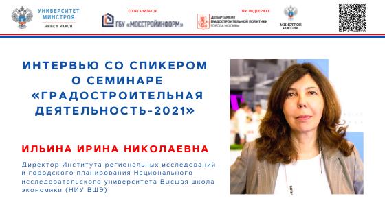 26 мая Ирина Ильина расскажет о комплексном развитии территорий на всероссийском семинаре «Градостроительная деятельность – 2021»