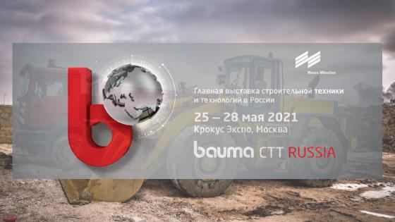 Руководитель института Университета Минстроя Алексей Постовалов 28 мая примет участие в Демонтажной конференции на BAUMA CTT Russia 2021
